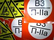 Знаки безопасности в различных отраслях и видах деятельности