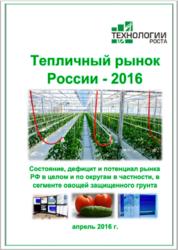 Готово исследование Тепличный Рынок России 2016