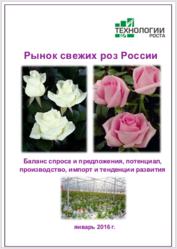 Готовое исследование Рынок Свежих Роз России 2016
