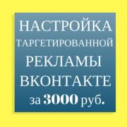 Настройка таргетинговой рекламы в ВКонтакте.
