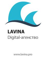 Маркетинговое агенство Lavina-PRO