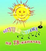 Бюро объявлений Красноярска