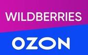 Помощь Wildberries, Ozon,  Яндекс мар